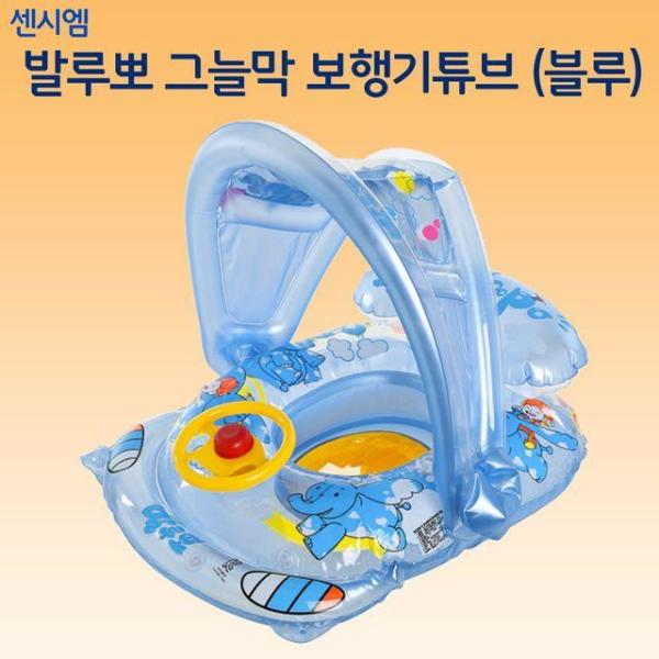 센시엠 국산 아기 유아 그늘막 보행기 튜브 블루 상품이미지