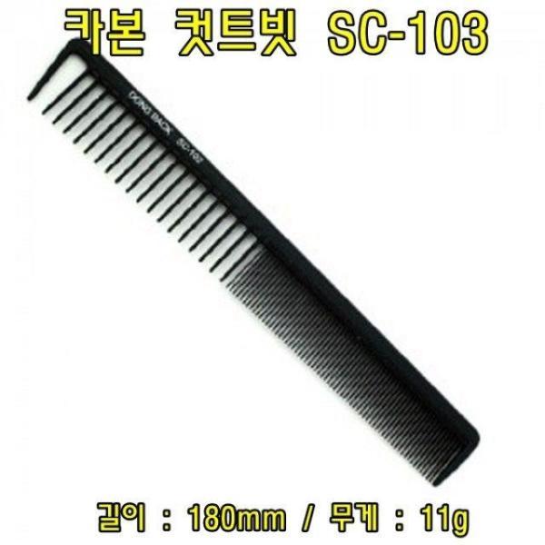 카본 컷트빗 SC-103(5개) 헤어컷트빗 헤어커트빗 헤 상품이미지