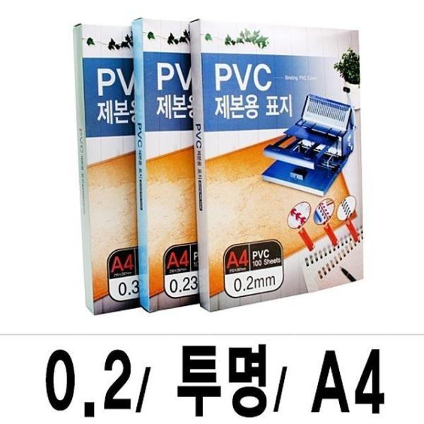 제본표지 PVC-0.2 투명A4/1권(100매입) 상품이미지