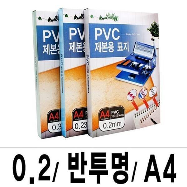 제본표지 PVC-0.2 반투명A4/1박스(22권100매입) 상품이미지