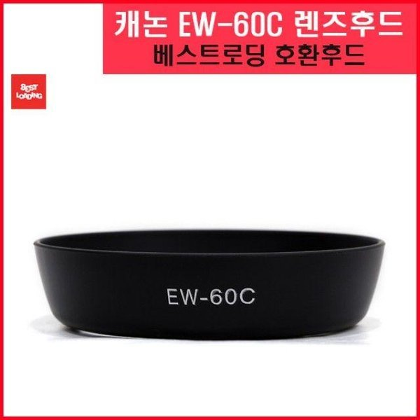 캐논 EW-60C 렌즈후드 호환용 상품이미지