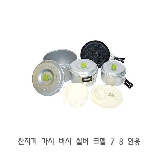 산지기 가시 버시 실버 코펠 7 8 인용 스탠냄비 캠 상품이미지