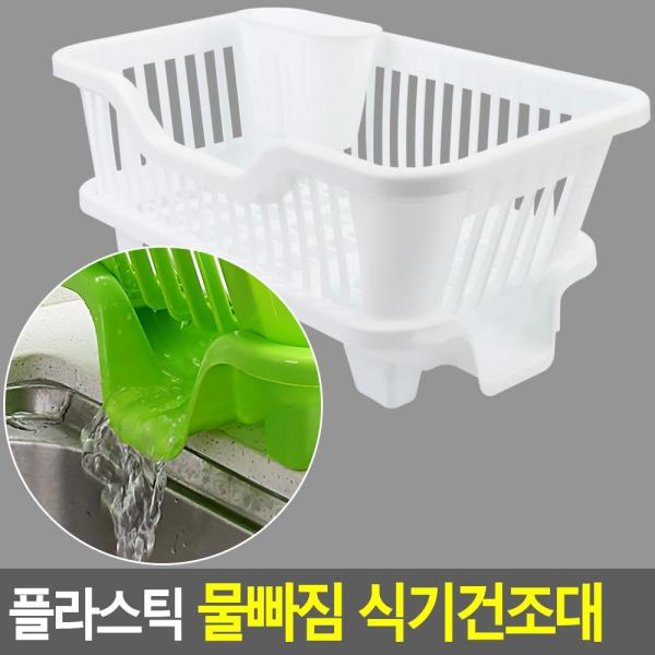 플라스틱 물빠짐 식기건조대 상품이미지