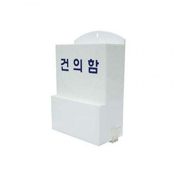 B1016 건의함(소) 문서보관상자 서류함 수납소품 상품이미지