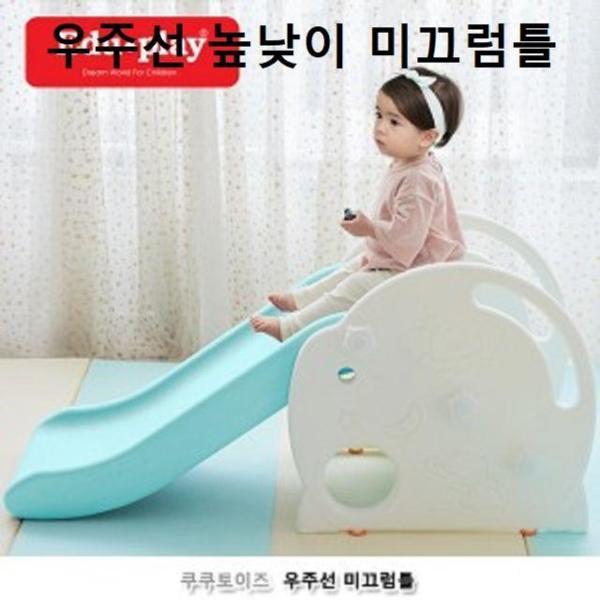 쿠쿠월드 기린 미끄럼틀 어린이 놀이터 장난감 완구 상품이미지