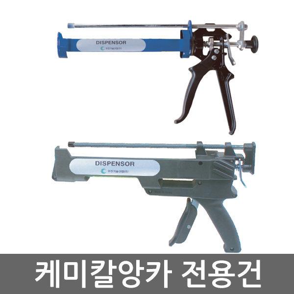 케미칼앙카 전용건/케미칼앙카건/일반형/고급형 상품이미지