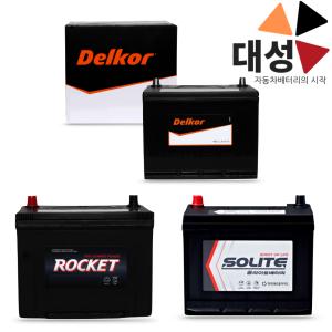 [델코]델코/로케트/쏠라이트 80L/40/60/90/100 자동차배터리