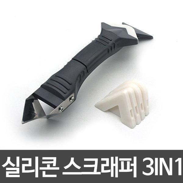 실리콘 제거기 NT-301 스크래퍼 헤라 마감 상품이미지