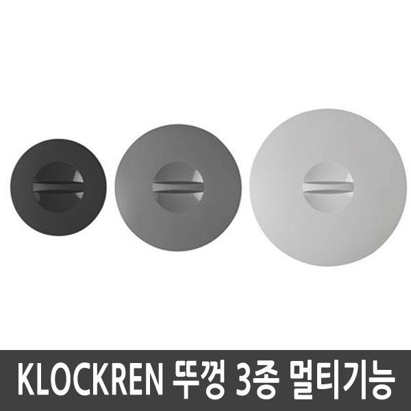 이케아 KLOCKREN 뚜껑 3종 멀티기능 상품이미지
