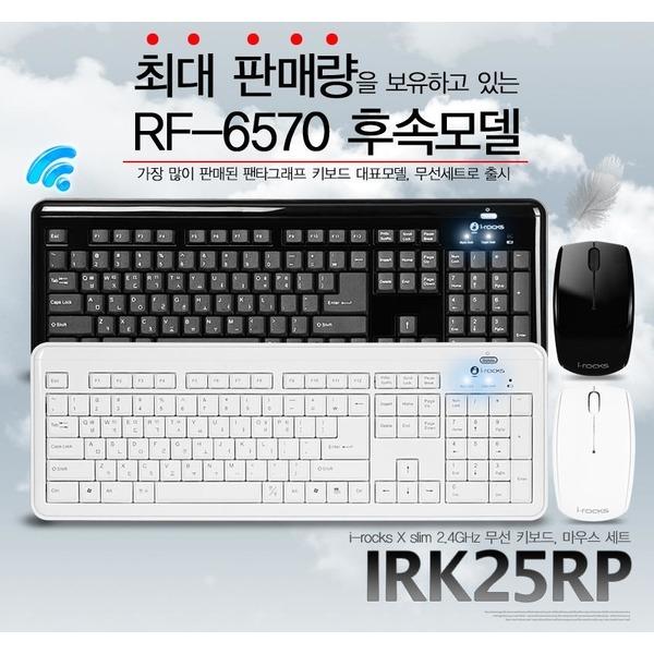 아이락스 IRK25RP 키스킨포함 상품이미지