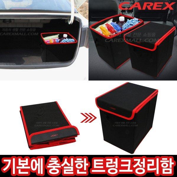 카렉스  아이팝 기본에 충실한 트렁크정리함 트렁크박스 트렁크수납함 트렁크콘솔박스 자동차수납 자동... 상품이미지