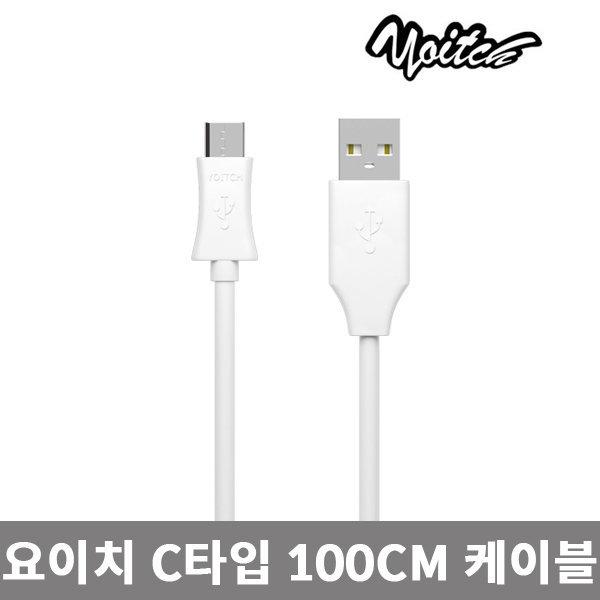 요이치 급속/고속 충전 C타입 USB 케이블 100CM 상품이미지