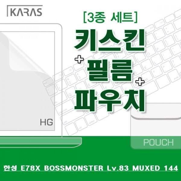 한성 E78X BossMonster Lv.83 MUXED 144용 3종세트 상품이미지