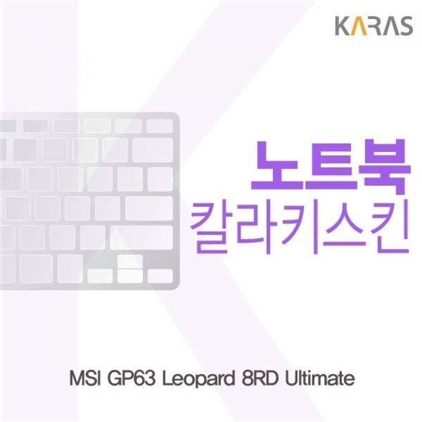 MSI GP63 Leopard 8RD Ultimate용 칼라키스킨 상품이미지