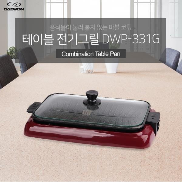 대원 테이블 가정용 전기그릴 DWP-331G 상품이미지