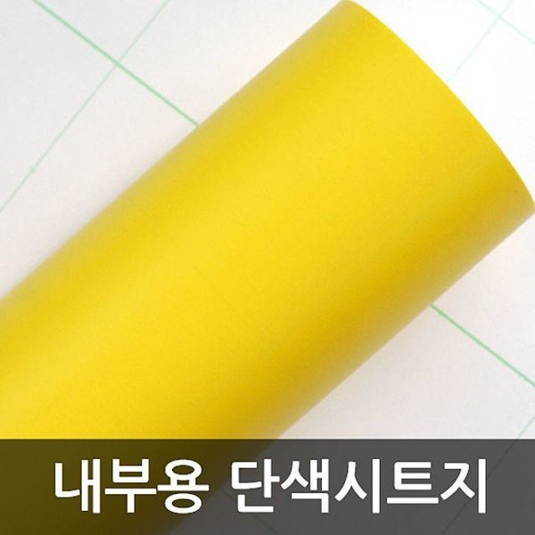 단색시트지 내부용 다크 옐로우 WBHY1302 1m x 1m 상품이미지