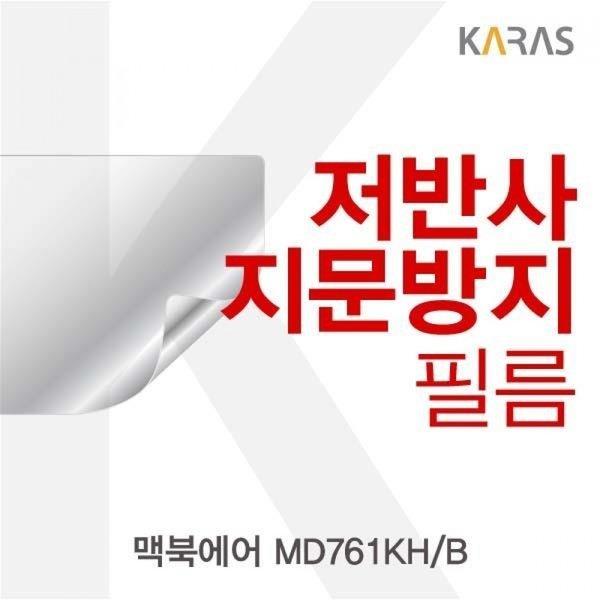 맥북에어 MD761KH/B용 저반사필름 상품이미지