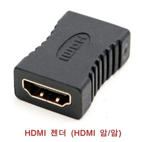 HDMI 젠더 (HDMI 암-암)(00409) 상품이미지
