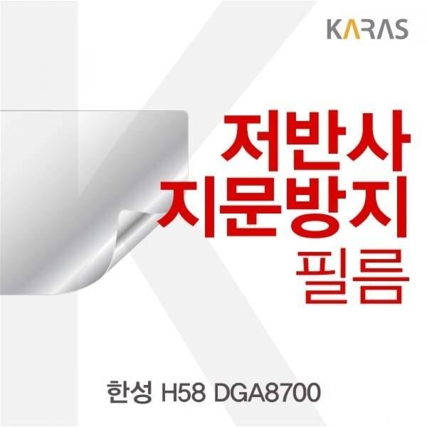 한성 H58 DGA8700용 저반사필름 상품이미지