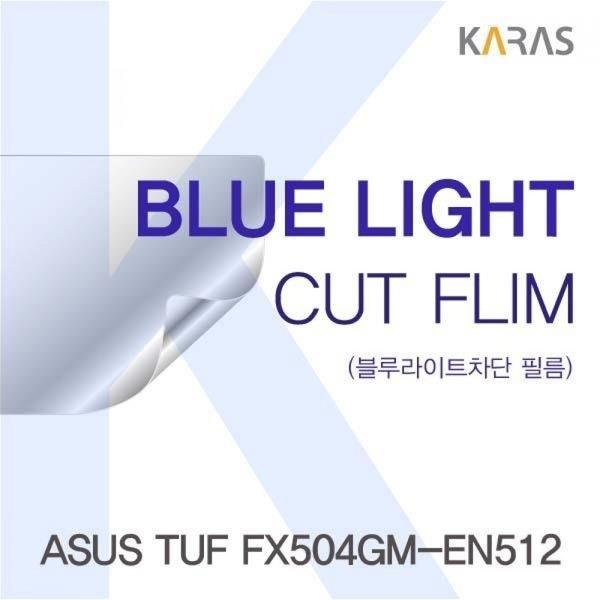 ASUS TUF FX504GM-EN512용 카라스 블루라이트컷필름 상품이미지