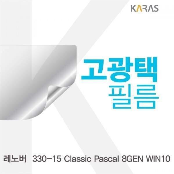 레노버 330-15 Classic Pascal 8GEN WIN10용 고광택필 상품이미지