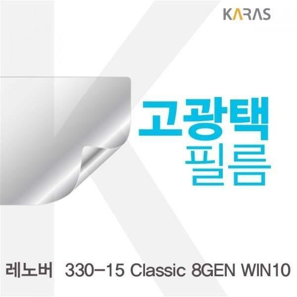 레노버 330-15 Classic 8GEN WIN10용 고광택필름 상품이미지