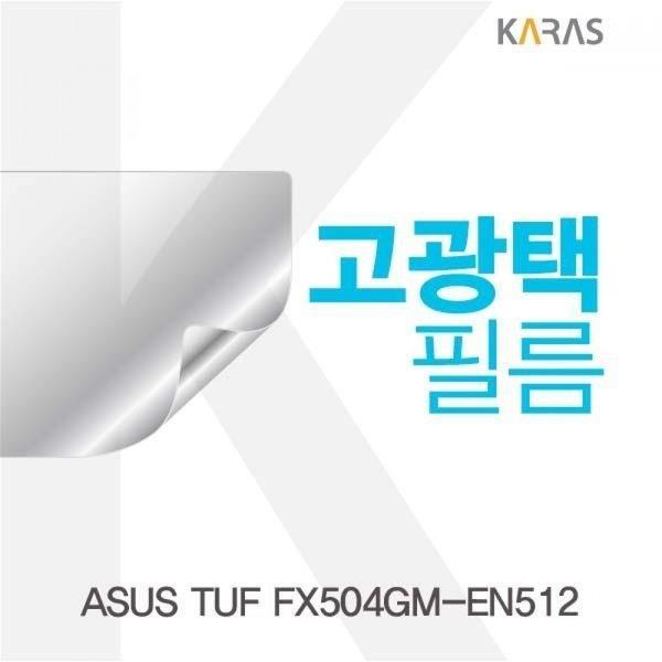 ASUS TUF FX504GM-EN512용 고광택필름 상품이미지