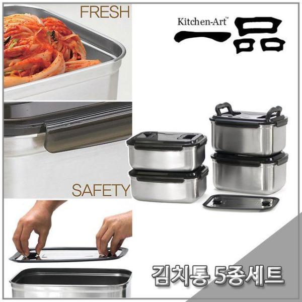 키친아트 일품 스텐 김치통 5종세트 누름판 김장통 상품이미지