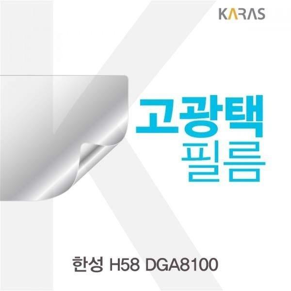 한성 H58 DGA8100용 고광택필름 상품이미지