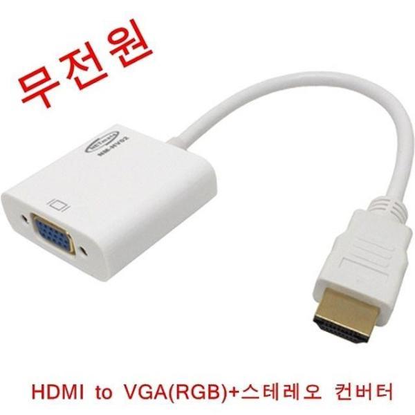 HDMI to RGB 스테레오 무전원 컨버터(00484) 상품이미지