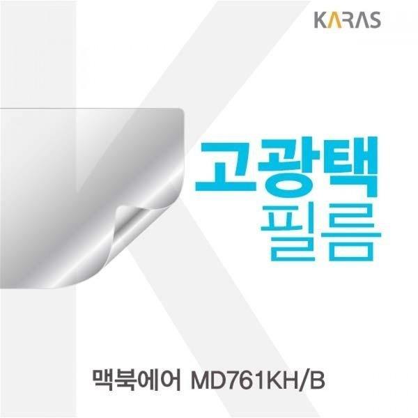 맥북에어 MD761KH/B용 고광택필름 상품이미지