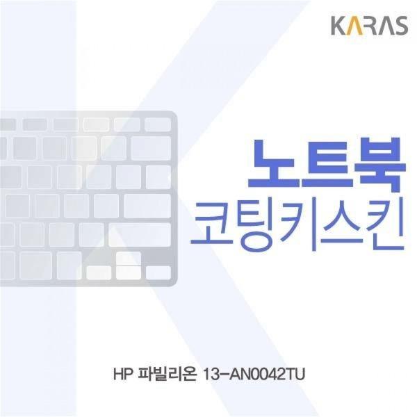 HP 파빌리온 13-AN0042TU용 코팅키스킨 상품이미지