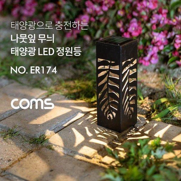 Coms 태양광 LED 정원등 나뭇잎 무늬 600mAh 상품이미지