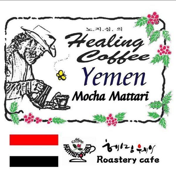 당일 로스팅 원두커피 예멘 모카 마타리 220g 상품이미지