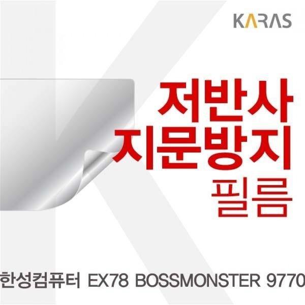 한성 EX78 BOSSMONSTER 9770용 저반사필름 상품이미지