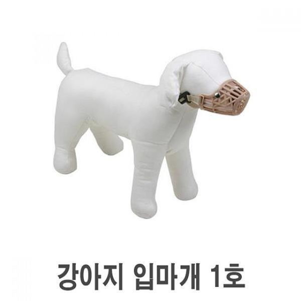 플라스틱입마개1호 강아지입마개 개입마개 애견입마개 상품이미지