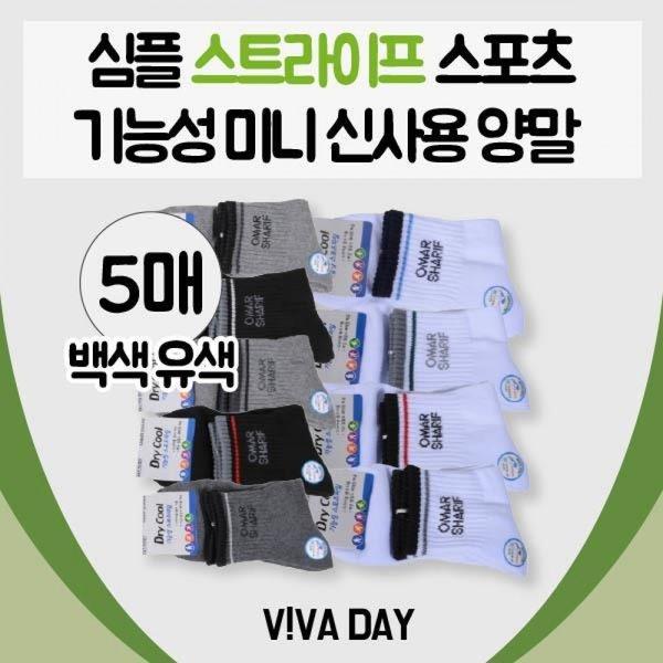 VIVADAY-CS17 스포츠파일미니양말 상품이미지