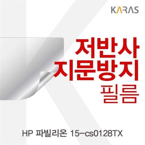 HP 파빌리온 15-cs0128TX용 저반사필름 상품이미지