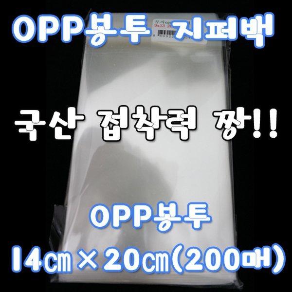 opp봉투 1420(200매) opp봉투 접착opp 비닐 봉투 상품이미지