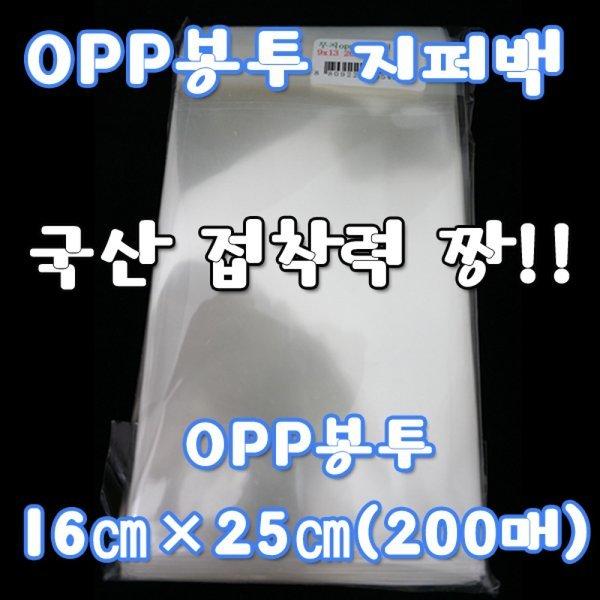 opp봉투 1625(200매) opp봉투 접착opp 비닐 봉투 상품이미지