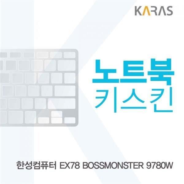 한성 EX78 BOSSMONSTER 9780W용 노트북키스킨 상품이미지
