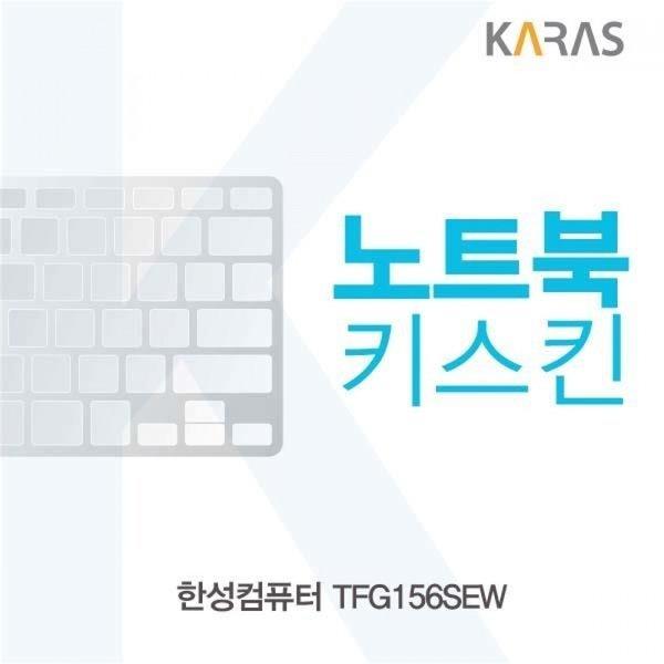 한성 TFG156SEW용 노트북키스킨 키커버 상품이미지