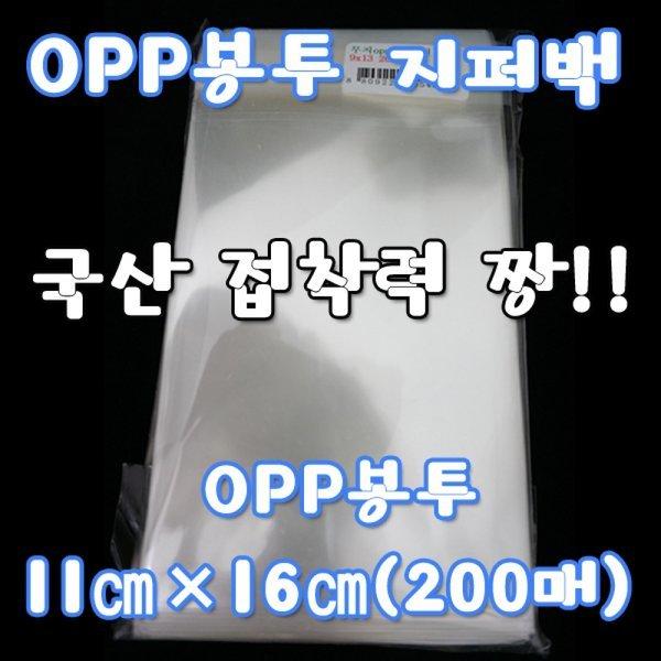 opp봉투 1116(200매) opp봉투 접착opp 비닐 봉투 상품이미지