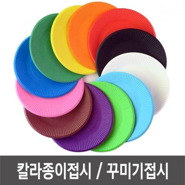 종이접시(10개) 국산 칼라종이접시 색접시 만들기재료 상품이미지