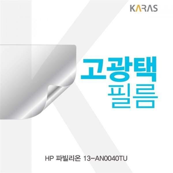 HP 파빌리온 13-AN0040TU용 고광택필름 상품이미지