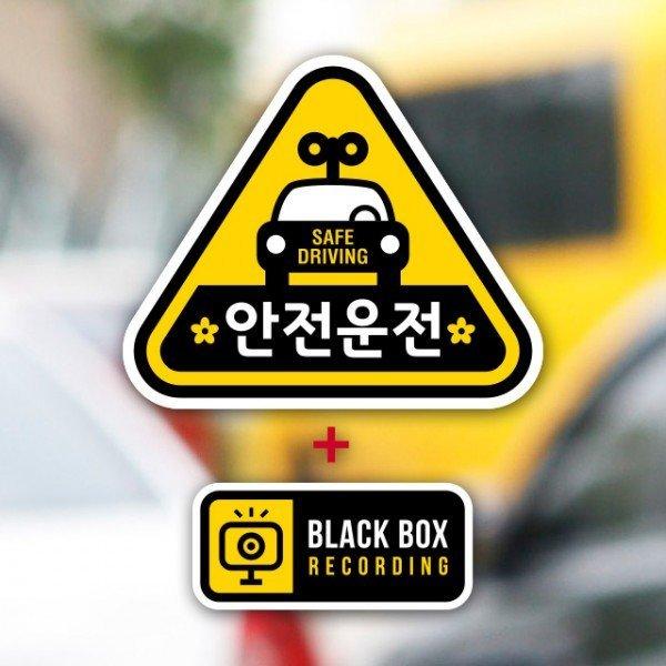 안전운전 SAFE CLOLOR 미니 스티커 초보운전 스티커 상품이미지