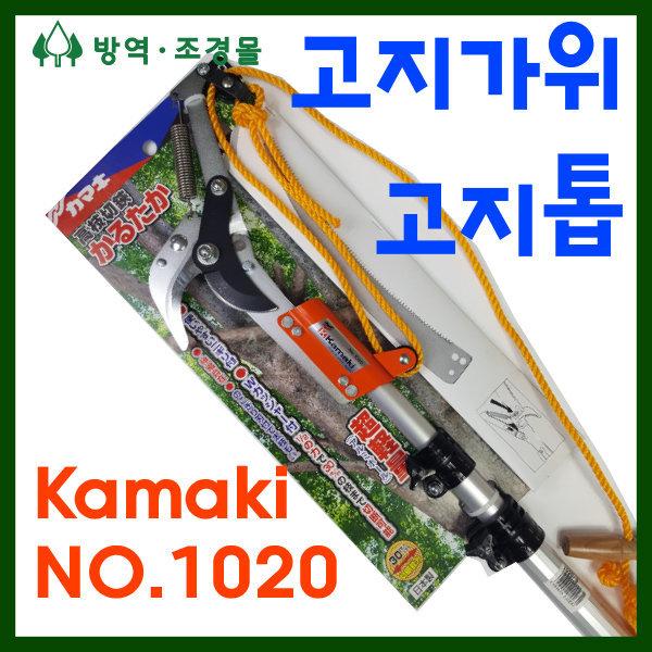 일본가마끼 고지가위/Kamaki NO.1020/고지톱/로프식 상품이미지