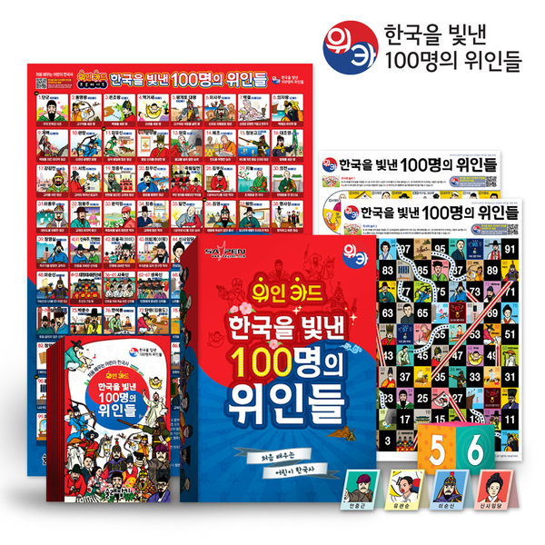 위인 카드 위카-한국을 빛낸 100명의 위인들(세이펜 적용/브로마이드 추가/한국사) 상품이미지
