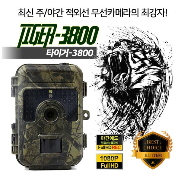 IR 6310 적외선야간감시카메라 농작물절도예방CCTV 캠 상품이미지