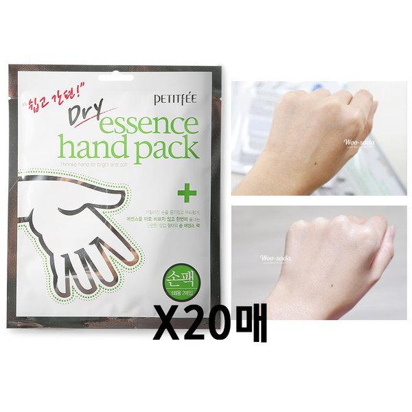 드라이에센스 영양/보습 손팩 20매 무료배송 상품이미지